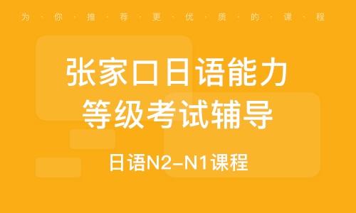 日語N2-N1課程
