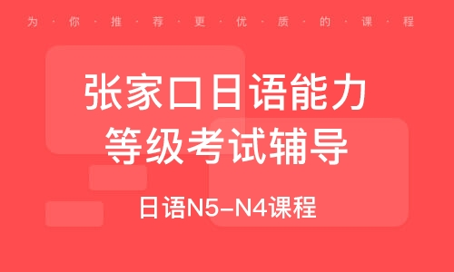 日語N5-N4課程