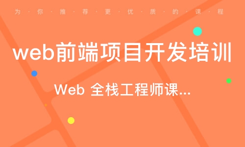 Web 全栈工程师课程