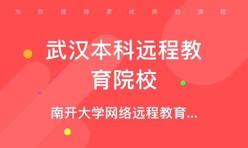 武汉本科远程教育院校