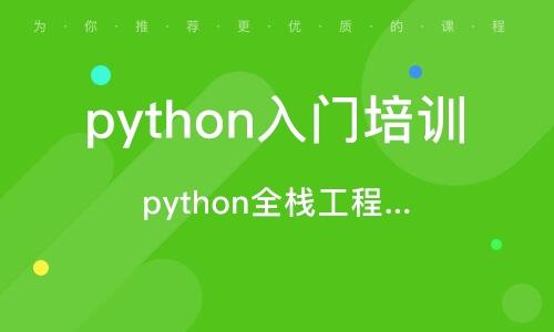 南京python入门培训