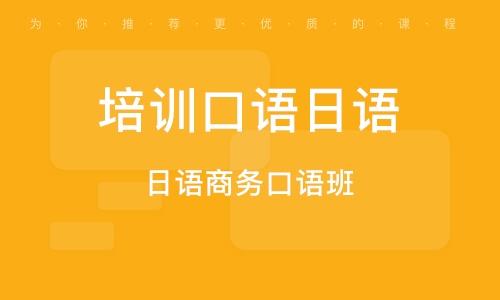 厦门培训口语日语
