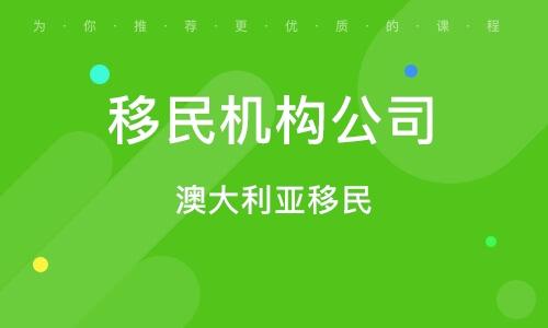 广州移民机构公司