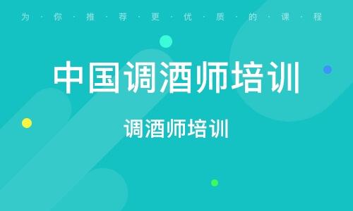福州中国调酒师培训