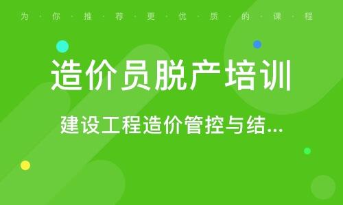 北京造价员脱产培训