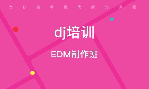 EDM制作班