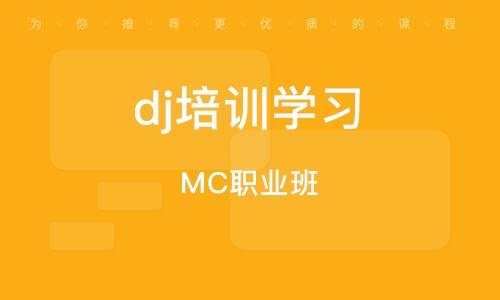 MC職業班