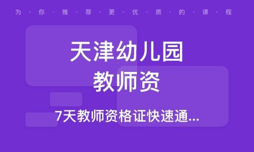 天津幼儿园教师资格证考试培训