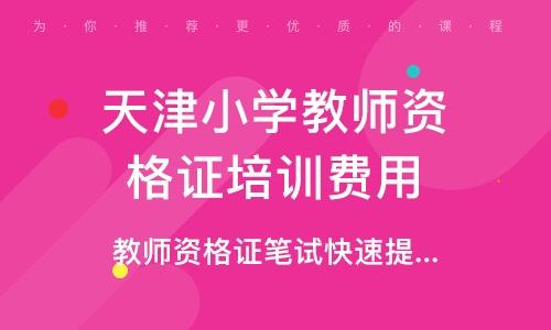 天津小学教师资格证培训费用