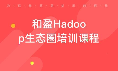 和盈Hadoop生态圈培训课程