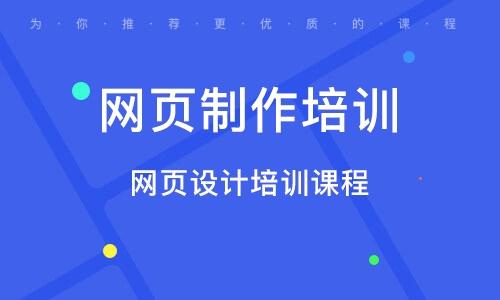 杭州网页制造培训课程