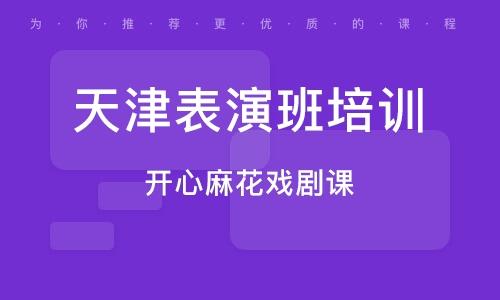 天津表演班培训