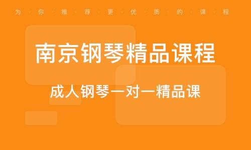 南京成人钢琴一对一精品课