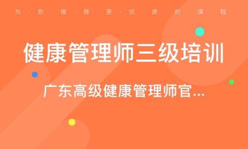 广州健康管理师三级培训