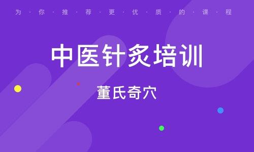 鄭州中醫針炙培訓學校
