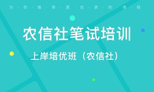 上岸培优班(农信社)