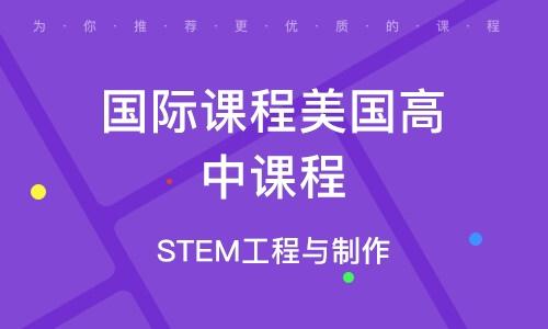 STEM工程与制作