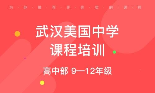 武漢高中部 9—12年級