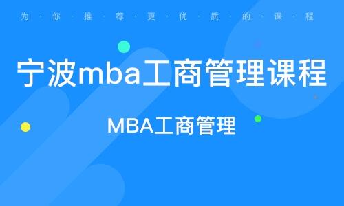 MBA工商管理