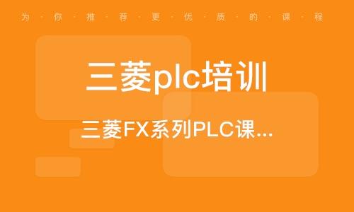 三菱FX系列PLC課程