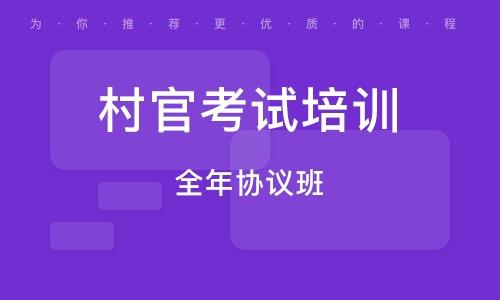 天津全年協議班
