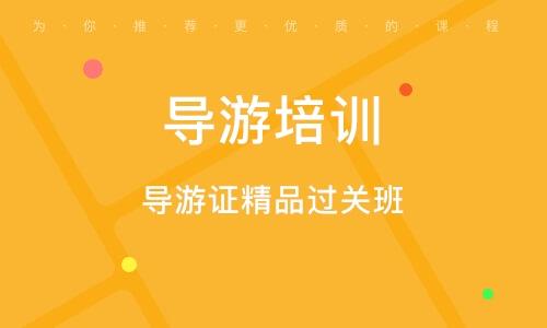 大连导游手机信息验证送彩金课程