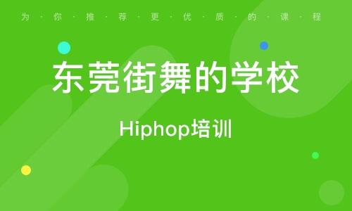 Hiphop培訓