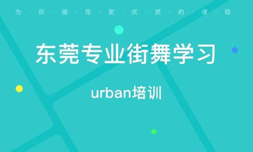 urban培訓