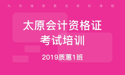 2019质蕙1班