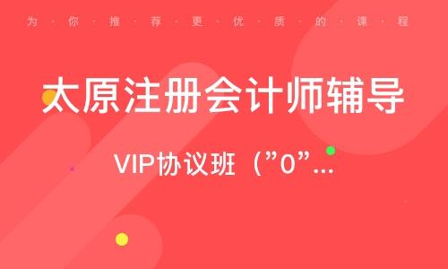 "VIP协议班(""0""基础班)"