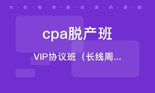 VIP协议班(长线周末班)