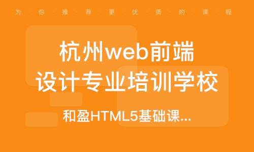 杭州web前端设计专业培训黉舍