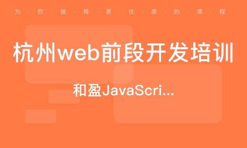 杭州web前段开辟培训
