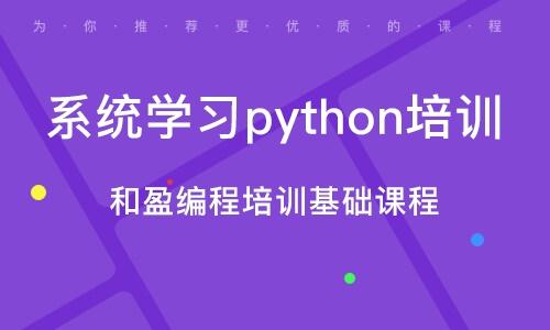 杭州体系进修python培训
