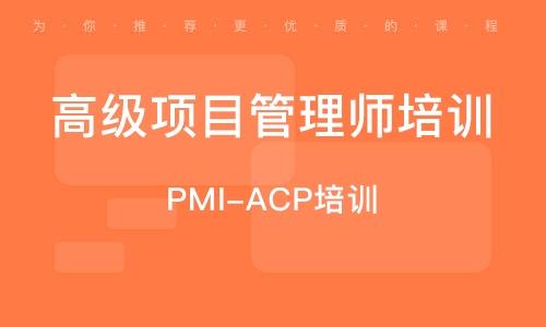 PMI-ACP培訓