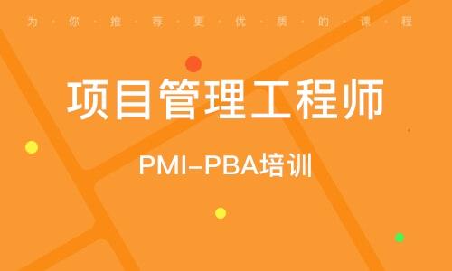 PMI-PBA培訓
