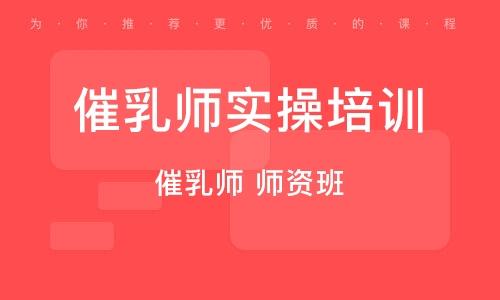 天津催乳师实操培训