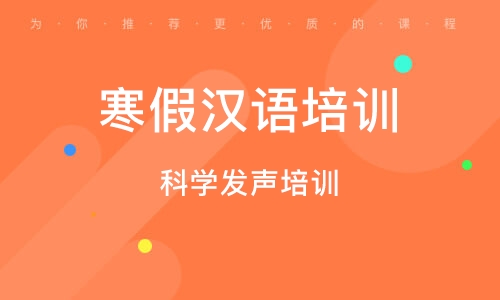 武汉寒假汉语培训班