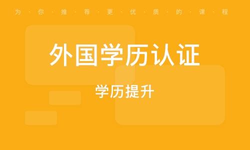 南京外国学历认证