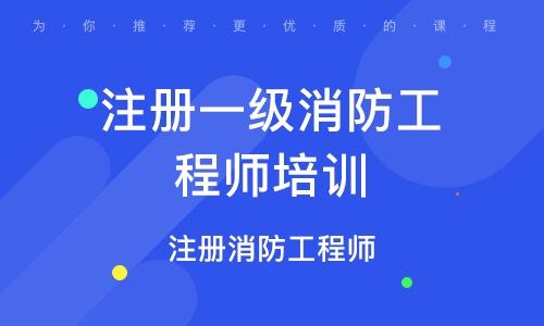 南京注册一级消防工程师培训
