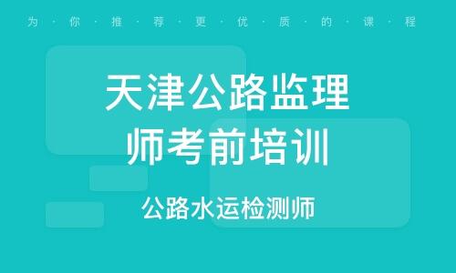 天津公路監理師考前培訓