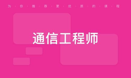 天津通信工程師