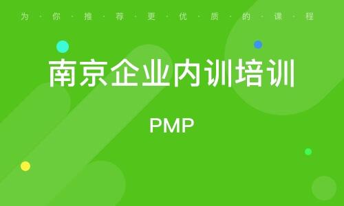 南京企业内训培训