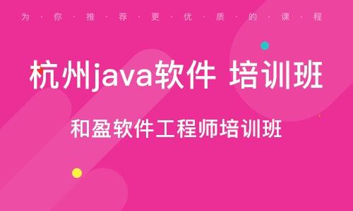 杭州java软件 培训班