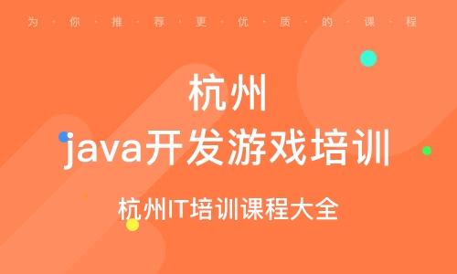 杭州 java开辟游戏培训