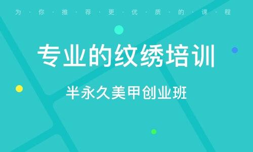 杭州专业的纹绣培训班