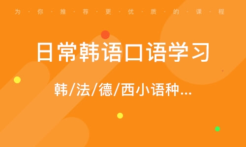 韓/法/德/西小語種業余制課程