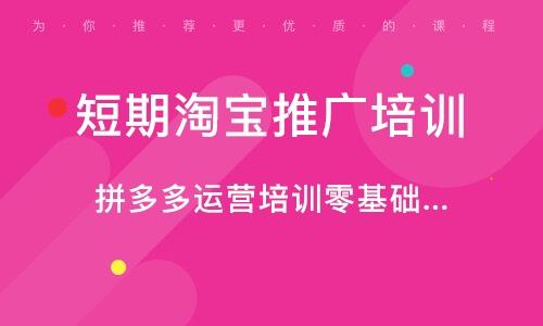 深圳短期淘寶推廣培訓