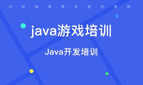 Java开辟培训