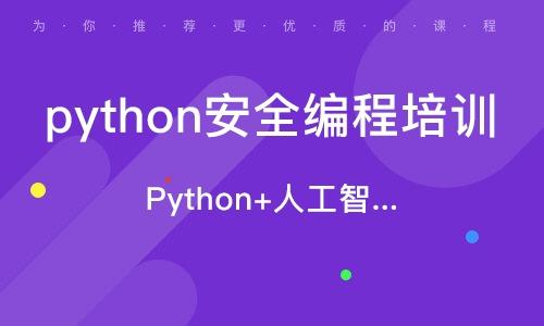 Python+人工智能培訓